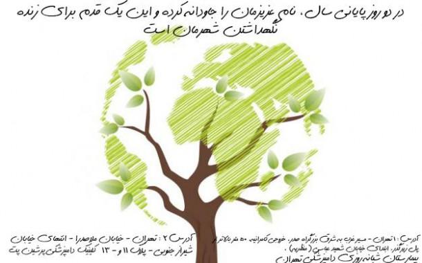 به یادش درخت میکاریم