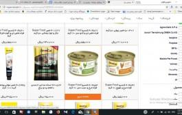 نسخه الفای فروشگاه پرشین پت اماده شد