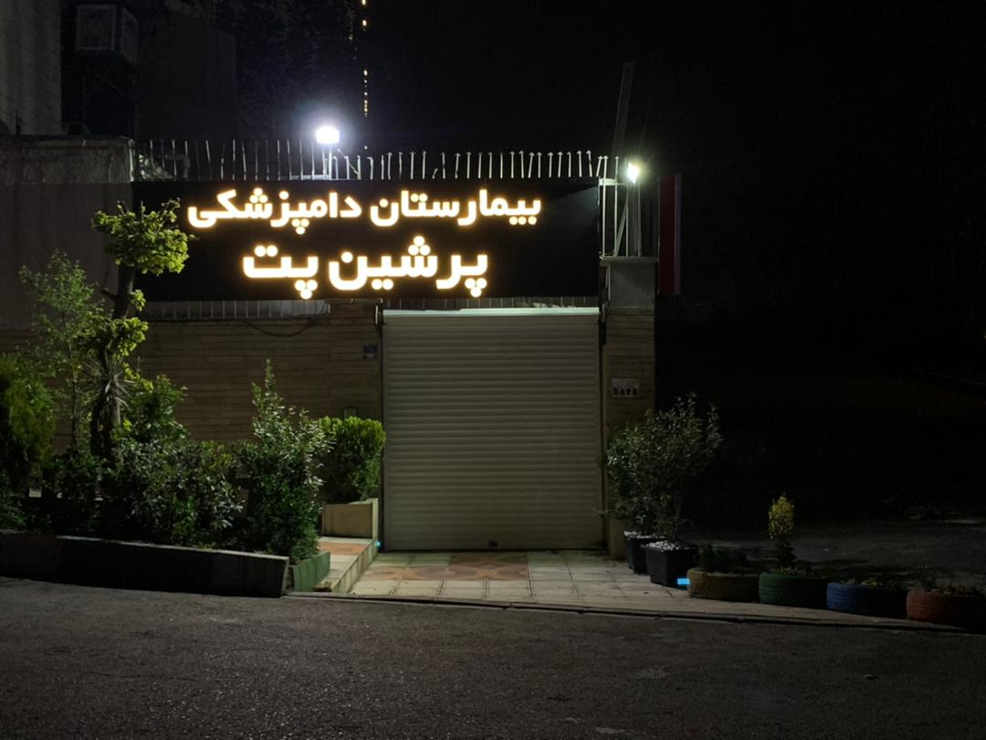 ساعت کار بیمارستان دامپزشکی پرشین پت Persianpet Hospital